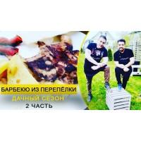 ПЕРЕПЕЛКА БАРБЕКЮ